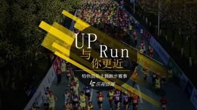 体育运动乐视体育特色音乐主题跑步赛事方案