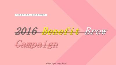 日化品牌贝玲妃12月-1月新品合作推广方案