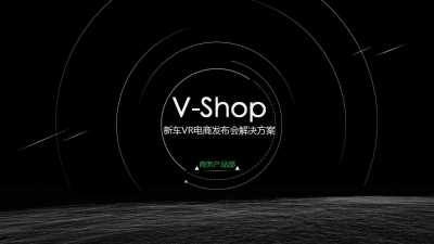 汽车行业新车上市VR电商首发营销策划方案(重复)
