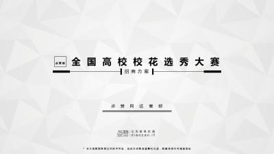 互联网行业虎妹校花选秀大赛招商手册策划方案