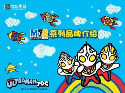 动漫玩具品牌M78奥特曼系列品牌介绍推广方案