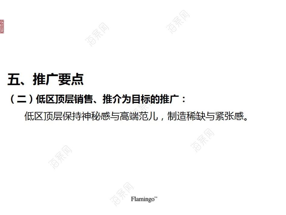 房地产品牌招商嘉铭珑项目阶段推广方案
