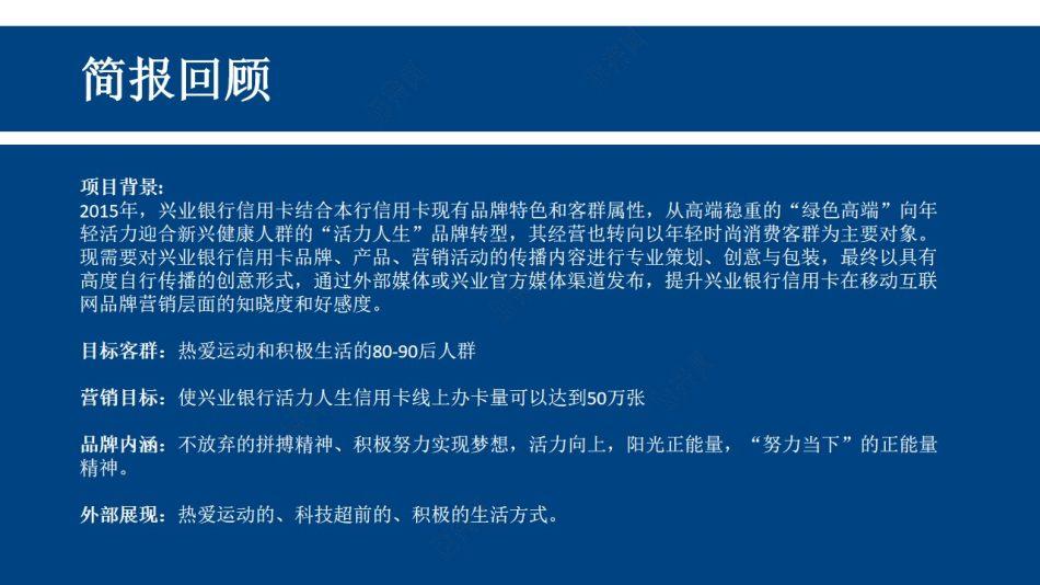 金融行业兴业银行信用卡中心全年内容营销提案