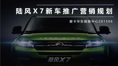 汽车品牌陆风X7新车上市推广营销规划方案