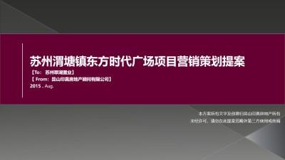 商业地产—苏州渭塘镇东方时代广场项目营销策划方案