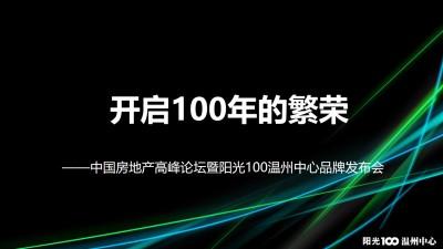 房地产行业中国房地产高峰论坛暨阳光100温州中心品牌发布会方案