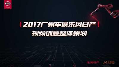 汽车行业品牌广州车展东风日产视频创意制作整体营销策划方案