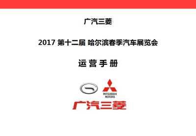 汽车行业品牌广汽三菱哈尔滨C级车展会运营手册营销策划方案