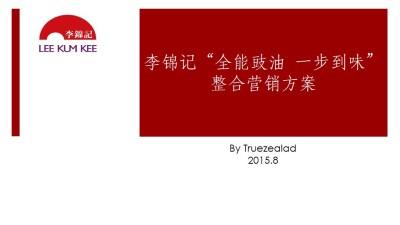 """酱料品牌李锦记""""全能豉油  一步到味"""" 整合营销方案"""