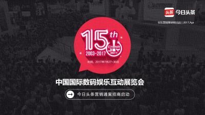 资讯APP今日头条中国国际数码娱乐互动展览会方案