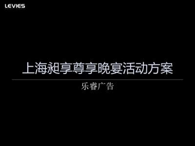 资产管理品牌上海昶享尊享晚宴活动策划方案