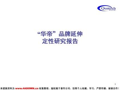 """家电品牌""""华帝""""品牌延伸定性研究报告方案"""