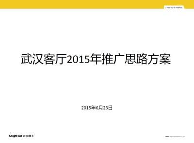 房地产品牌武汉客厅年度策划推广思路方案