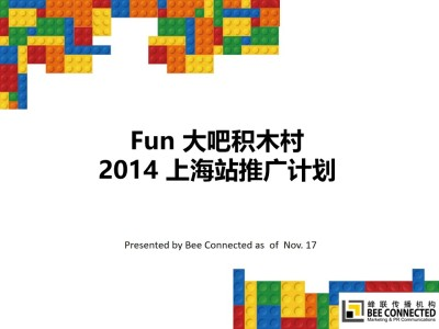 【Fun大吧积木村】上海站计划公关传播策略-.p推广方案