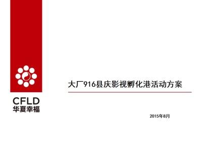 房地产行业华夏幸福大厂916县庆影视孵化港活动方案
