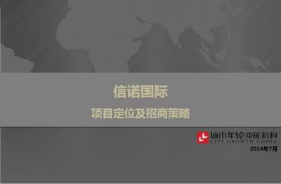 商业广场信诺国际进口红酒市场项目定位及招商策略方案