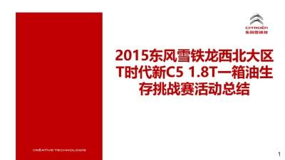 汽车品牌东风雪铁龙西北大区 T时代新C5 1.8T一箱油生存挑战赛活动总结方案