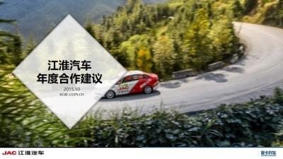 汽车和品牌江淮汽车&爱卡汽车年度合作营销策划方案
