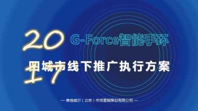 电子科技品牌G-Force智能手环产品推广策划方案