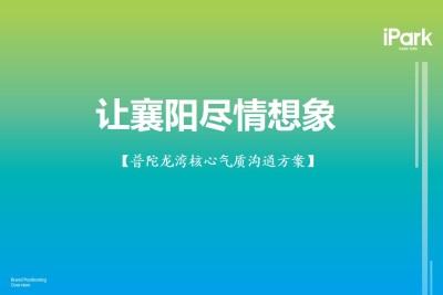 房地产品牌普陀龙湾核心品牌推广策划方案
