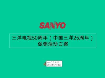 家电品牌三洋电视50周年(中国三洋25周年) 促销活动方案