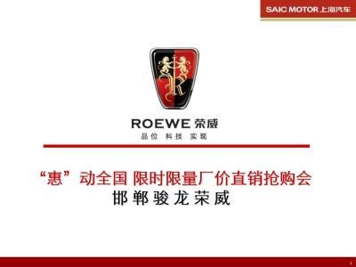 """汽车品牌邯郸骏龙荣威""""惠""""动全国 限时限量抢购会活动总结方案"""