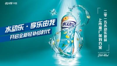 饮料品牌水动乐新品上市推广策划方案