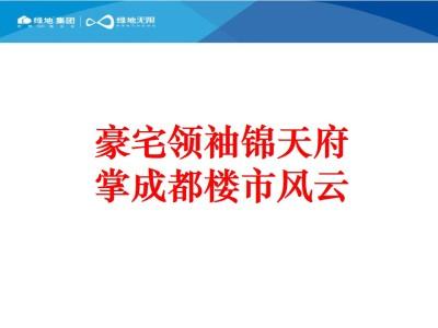 商业地产品牌绿地锦天府上半年总结策划方案
