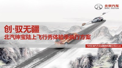 汽车品牌北汽绅宝陆上飞行秀体验季执行方案