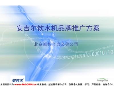 高端饮水器品牌安吉尔饮水机品牌推广方案   ()没有页码()