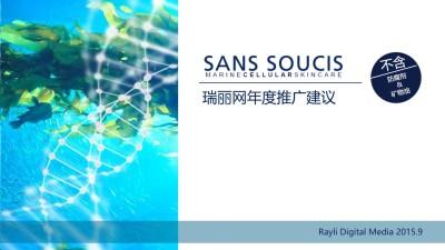 化妆品品牌Sans Soucis&瑞丽网年度合作策划方案