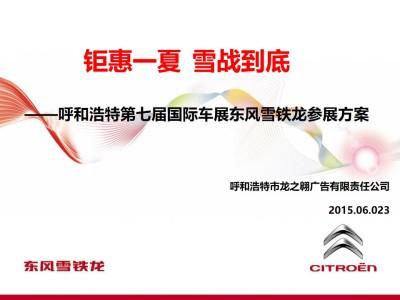 汽车品牌东风雪铁龙呼和浩特第七届国际车展参展方案