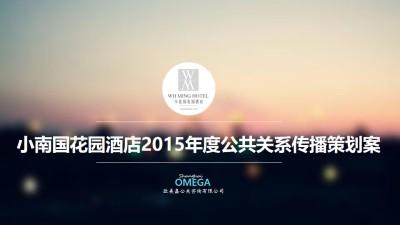 酒店品牌小南国花园酒店2015年度公共关系传播推广方案