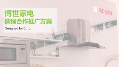 家电品牌博世家电&携程合作推广策划方案