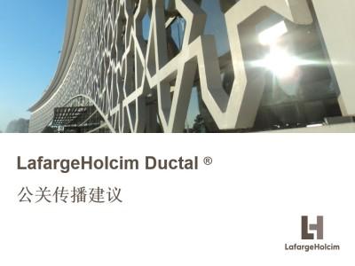 建筑装饰行业拉法基LafargeHolcim  Ductal 公关传播推广方案