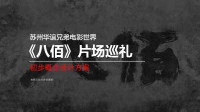 苏州华谊兄弟电影世界八佰基地初步概念营销策划方案