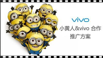 电影项目小黄人与vivo 合作策划推广方案