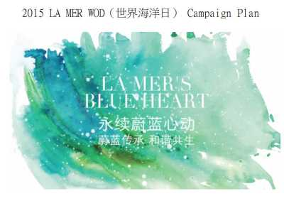 LA MER海蓝之谜 WOD 海洋日活动策划方案