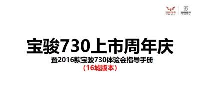 汽车品牌宝骏730上市周年庆活动策划方案