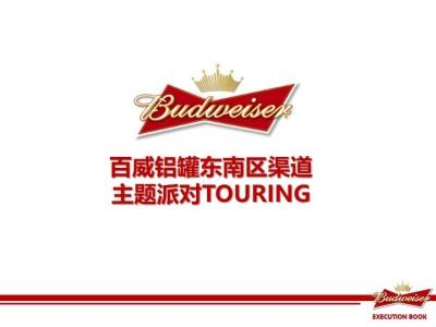 啤酒品牌百威铝罐东南区渠道主题派对活动执行方案