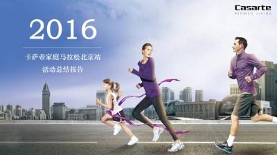 家电品牌卡萨帝家庭马拉松北京站活动总结报告方案