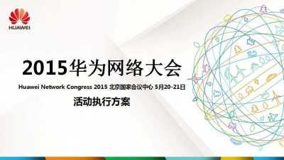 数码科技品牌华为网络大会 北京国家会议中心 5月活动策划方案
