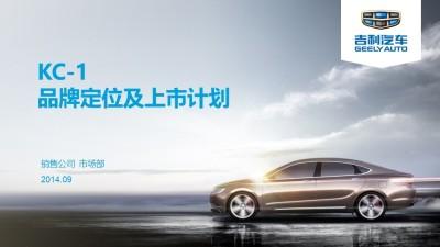汽车品牌-吉利博瑞KC-1品牌定位及上市策略推广方案