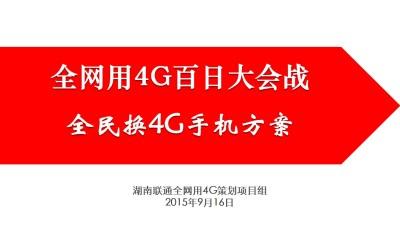 通讯运营商湖南联通全民换4G手机策划项目方案