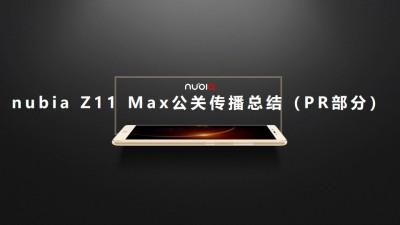 手机品牌nubia Z11 Max公关传播总结推广方案
