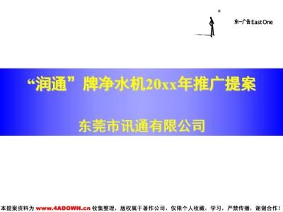 """净水器品牌""""润通""""牌净水机年度推广提案方案"""