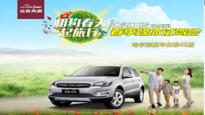 汽车品牌哈尔滨大迈X5新车发布品鉴 +媒体试驾体验方案