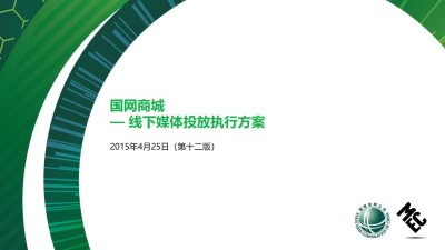 电商交易中心国网商城线下媒体投放执行方案