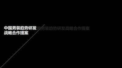 服饰行业中国男装趋势研发&阿仕顿战略合作提案