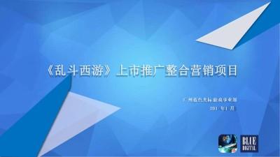 网络游戏《乱斗西游》上市营销推广项目策划方案